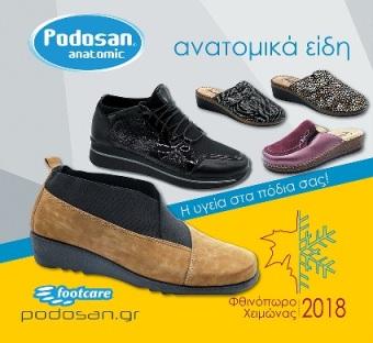 Φθινόπωρο-Χειμώνας 2018-2019